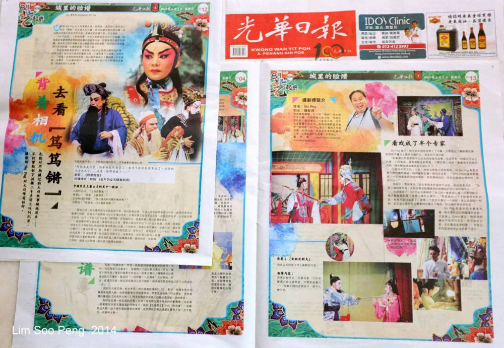 We, Ch'ng Shi P'ng and yours truly, were featured on Kwong Wah Yit Poh newspaper today on Wayang or Chinese Opera Supplement dated Sunday, 3 August 2014.