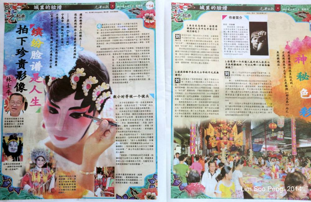 Newspaper article on the blogger as the photographer was always photo-shoot at the Wayang or Chinese Opera. However, it is in Mandarin which I never learn.